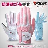 PGM 高爾夫球手套 女士 防滑布手套 左右雙手 防曬透氣 快意購物網