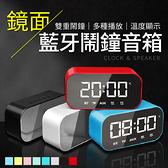【G1112】《買一送三!超多功能》鏡面藍芽鬧鐘音箱 藍芽鬧鐘音響 藍芽喇叭 藍芽音響