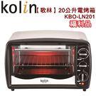 (福利品)【歌林】20公升電烤箱/可調溫...