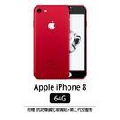 Apple iPhone 8 64G 4.7吋 智慧型手機 福利機 展示品