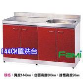 【fami】不鏽鋼廚具 分件式流理台 144CM 四門 單槽洗台  歡迎來電洽詢 (運費另計)