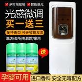 自動定時噴香機香水酒店專用廁所除臭空氣清新劑噴霧家用器加香機【父親節秒殺】