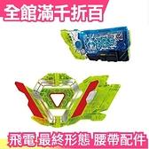 日本【最終型態】日版 假面騎士 DX ZERO TWO 飛電 進化鑰匙 最終形態 腰帶配件【小福部屋】