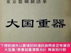 二手書博民逛書店東京都職制沿革罕見昭和42年Y255929 東京都 出版1967