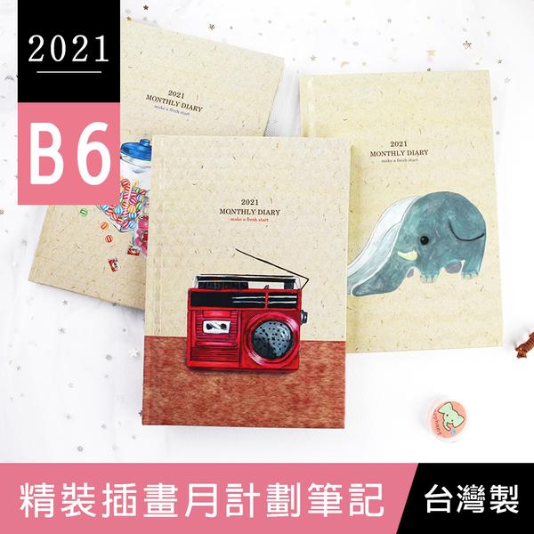 珠友 BC-50496 2021年B6/32K精裝插畫月計劃筆記/日誌手帳/行事曆