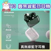 台灣正版授權|倍思Baseus MusicRIDER T13 真無線藍芽耳機 (購潮8)