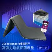 3M吸濕排汗高彈力透氣抑菌床墊 單人3尺 厚度5cm 台灣製 學生床墊 日式床墊 布套可拆洗 BEST寢飾