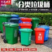 戶外垃圾桶 四色分類垃圾桶大號戶外餐廚環衛商用帶蓋帶輪子公共場合【快速出貨】