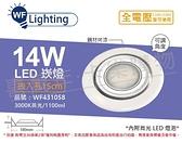 舞光 LED 14W 3000K 黃光 全電壓 白鋼 霧面 可調式 AR111 15cm 崁燈 _ WF431058