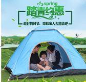 帳篷戶外3-4人全自動野外露營野營單人雙人2人速開二室一廳HPXW中秋搶先購598享85折