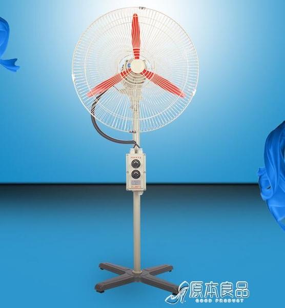 工業風扇 搖頭扇可調速落地式壁掛式7牛角扇220V/380V【快速出貨】