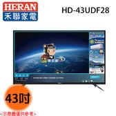 【HERAN禾聯】43吋 4KUHD連網液晶電視 HD-43UDF28 送貨到府