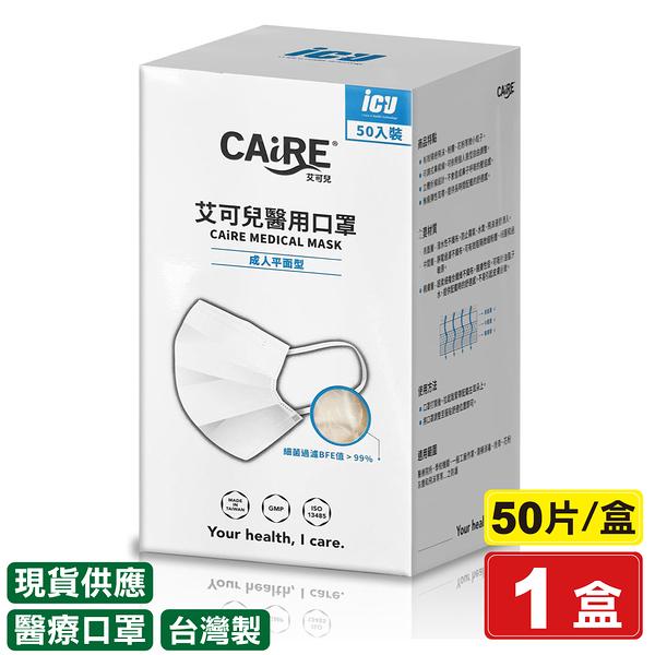 艾可兒 醫用口罩 醫療口罩 成人口罩-50入(牛奶白) (中衛 麥迪康 3M 醫療口罩 台灣製造) 專品藥局