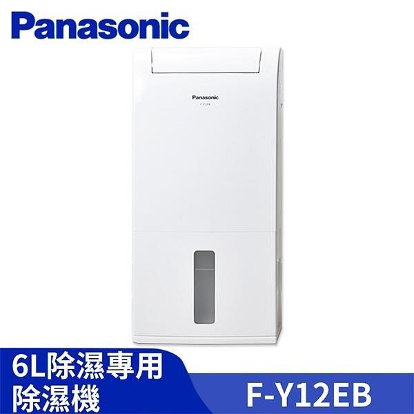 【南紡購物中心】Panasonic 國際牌 6L除濕機 F-Y12EB 台灣公司貨 原廠保固