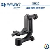 【聖影數位】Benro 百諾 GH2C 碳纖維GH懸臂式雲台  載重25KG 【公司貨 】雲台快板PL100
