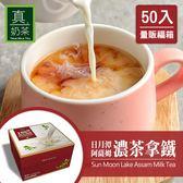 真奶茶 日月潭阿薩姆濃茶拿鐵瘋狂福箱(50包/箱)