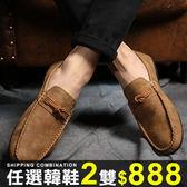 任選2雙888懶人鞋英倫麂皮質感縫線懶人鞋休閒鞋皮鞋男【09S0941】