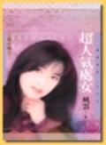 二手書博民逛書店 《超人氣處女》 R2Y ISBN:9574913163│夙雲