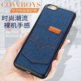 IPhone 8 Plus 輕薄防震手機殼 便捷插卡全包手機套 牛仔布藝 防摔軟殼 磨砂質感保護套 保護殼 i8