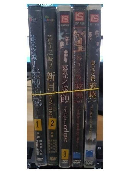 挖寶二手片-C52-000-正版DVD-電影【暮光之城1+2+3+4+5/系列5部合售】-(直購價)