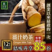 歐可茶葉 真奶茶 薑汁奶茶(10包/盒)