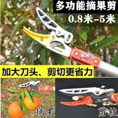日式多功能伸縮摘果神器高枝剪高空剪枝剪摘果器采摘荔枝龍眼枇杷