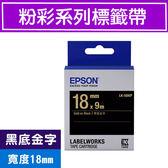 EPSON LK-5BKP S655407 標籤帶(粉彩系列)黑底金字18mm