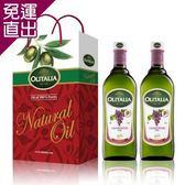 Olitalia奧利塔 葡萄籽油禮盒組1000mlx2瓶【免運直出】