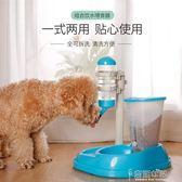 狗狗飲水器掛式飲水機貓咪自動喂水喝水泰迪喂食神器外出水壺用品 奈斯女裝