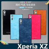 SONY Xperia XZs/XZ G8232 逸彩系列保護套 軟殼 純色貼皮 舒適皮紋 超薄全包款 矽膠套 手機套 手機殼
