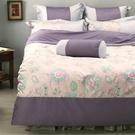 《 60支紗》雙人床包薄被套枕套四件組【波隆那 -紫花】-麗塔LITA -