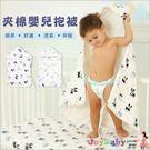 純棉新生兒Muslintree包巾-防踢被蓋毯寶寶空調被睡毯-JoyBaby