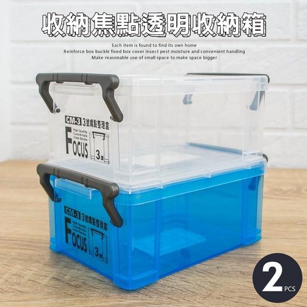 置物箱/整理盒/塑膠盒  收納焦點 掀蓋式 3號收納箱-二入 dayneeds