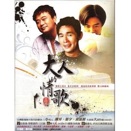 陳昇張宇黃品源-大人的情歌全經典 雙CD(購潮8)