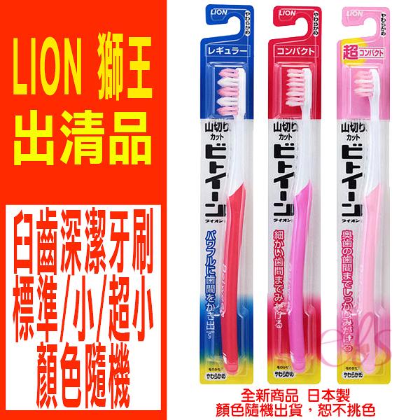 日本 LION獅王 臼齒深潔牙刷 標準頭/小頭/超小頭 三款供選(顏色隨機出貨)☆艾莉莎ELS☆