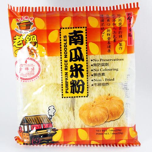 老鍋-南瓜米粉