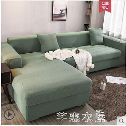彈力懶人沙發套罩全包萬能套加厚通用型沙發罩現代簡約客廳沙發墊芊惠衣屋