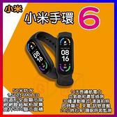 【現貨】小米手環6 贈彩色腕帶+螢幕保貼2張 全彩介面 30種運動模式 運動手環 遠端拍照 心率手環