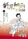 (二手書)斜風細雨不須歸(貳):濁浪-明日武俠06