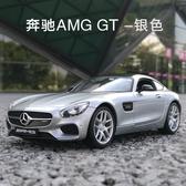 汽車模型1:18奔馳AMG GT跑車SLS仿真合金汽車模型擺件 收藏速8