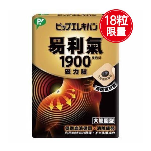 專品藥局 易利氣磁力貼1900高斯(G)【超值包】18粒入