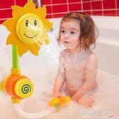 洗澡玩具 兒童潮寶寶浴室向日葵花灑水龍頭噴水花灑戲水洗澡沐浴玩具 傾城小鋪