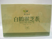 台東原生植物~白鶴靈芝茶5公克×20包/盒