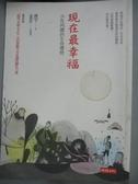 【書寶二手書T3/心靈成長_IEH】現在最幸福-少年阿嬤的生命禮物_曹宇、夏瑞紅