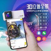 PanoClip全景手機鏡頭360度蘋果自拍照像短視頻抖音神器道具 好再來小屋
