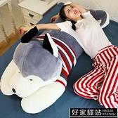 哈士奇公仔大號狗狗熊毛絨玩具布娃娃玩偶可愛陪你睡覺抱枕男女孩