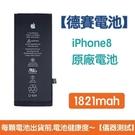 送5大好禮【含稅發票】iPhone8 原廠德賽電池 iPhone 8 原廠電池 1821mAh