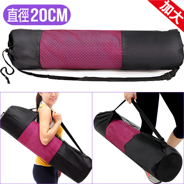 瑜珈袋瑜珈背袋(加大直徑20CM)瑜珈網袋瑜珈包包瑜珈墊柱專用收納袋.攜行袋專賣店推健哪裡買