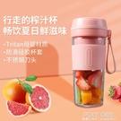 鮮果樂果汁杯榨汁機便攜式多功能網紅榨汁杯果蔬料理機充電迷你 polygirl