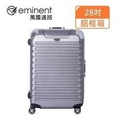 買就送旅行袋【eminent萬國通路】28吋 暢銷經典款 行李箱 鋁框行李箱(銀灰拉絲-9Q3)【威奇包仔通】